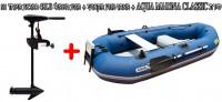 *מבצע מיוחד !!! סירת דייג וחתירה מתנפחת Aqua Marina Classic כולל מנוע חשמלי מקצועי 45 ליברות