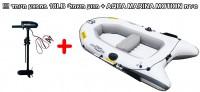 *מבצע מיוחד !!! סירת דייג וחתירה מתנפחת Aqua Marina Motion כולל מנוע חשמלי קומפקטי 18 ליברות