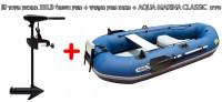 *מבצע מיוחד !!! סירת דייג וחתירה מתנפחת Aqua Marina Classic כולל מנוע חשמלי מקצועי 33 ליברות