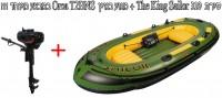 """*מבצע מיוחד !!! סירת דייג וחתירה מתנפחת Sailor 310 כולל מנוע בנזין 2 כ""""ס"""