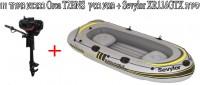 """*מבצע מיוחד !!! סירת דייג וחתירה מתנפחת Sevylor XR116GTX כולל מנוע בנזין 2 כ""""ס"""
